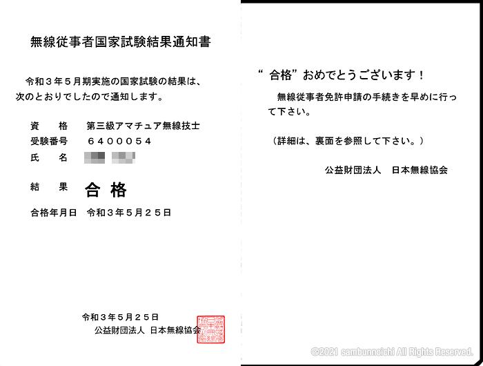 表|試験結果通知書|第三級アマチュア無線技士
