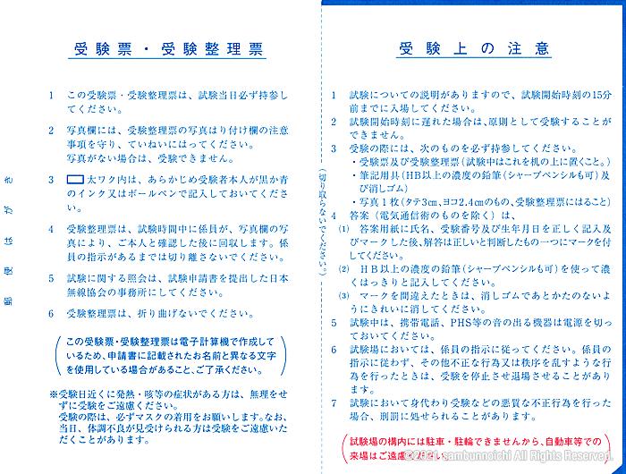 裏|受験票・受験整理票|第三級アマチュア無線技士