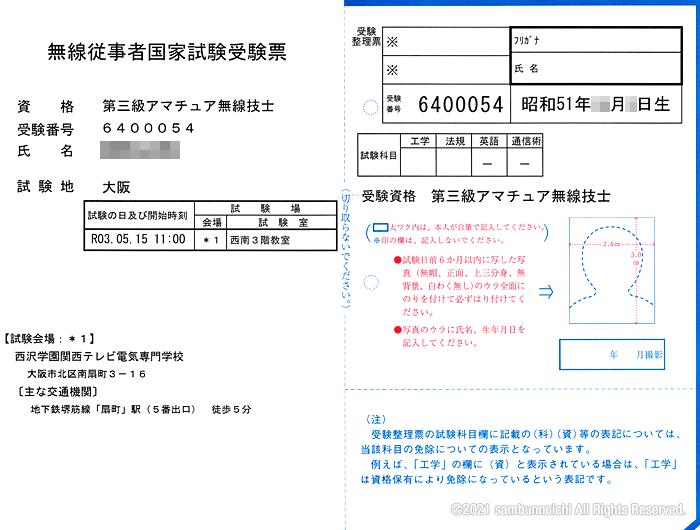 表|受験票・受験整理票|第三級アマチュア無線技士