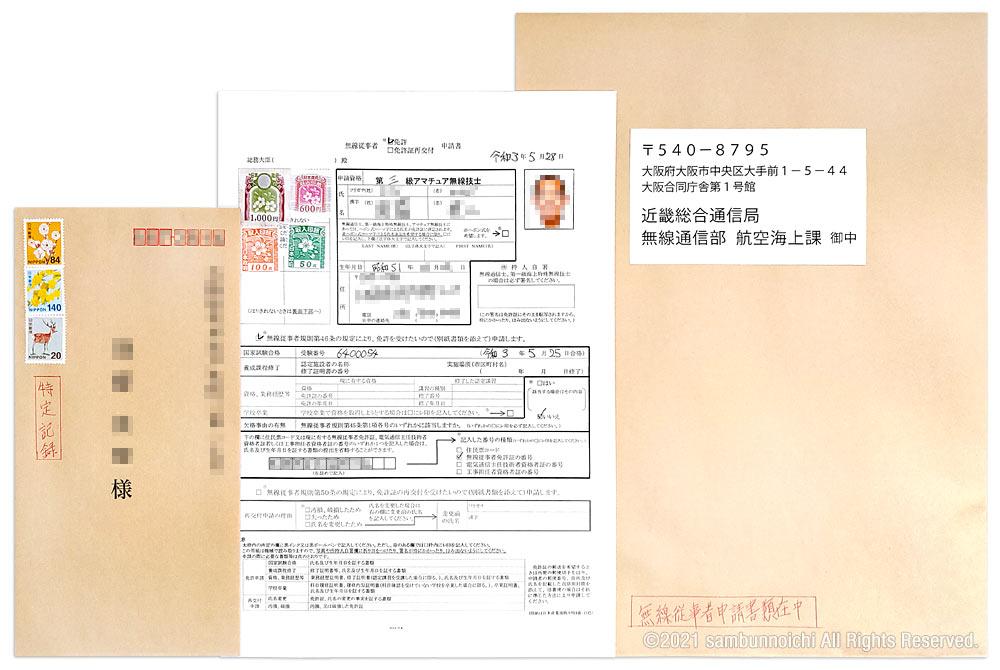 免許申請書類一式|第三級アマチュア無線技士