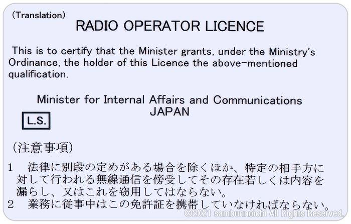裏|免許証|第三級アマチュア無線技士