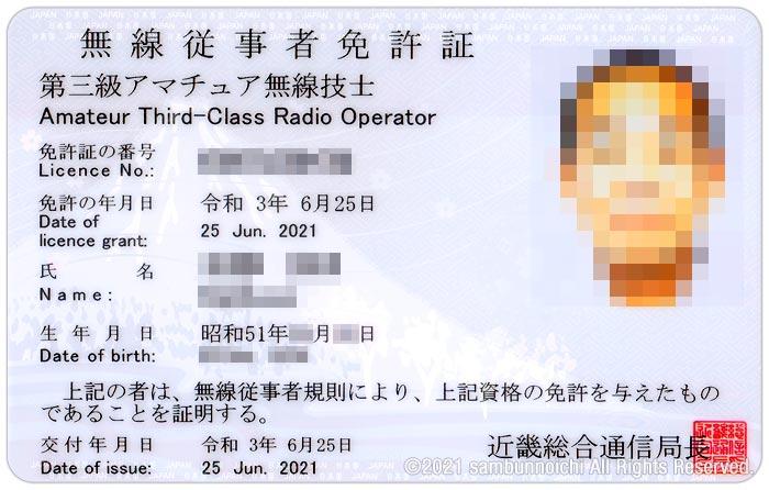 表|免許証|第三級アマチュア無線技士