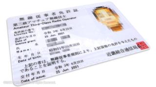 免許証|第三級アマチュア無線技士