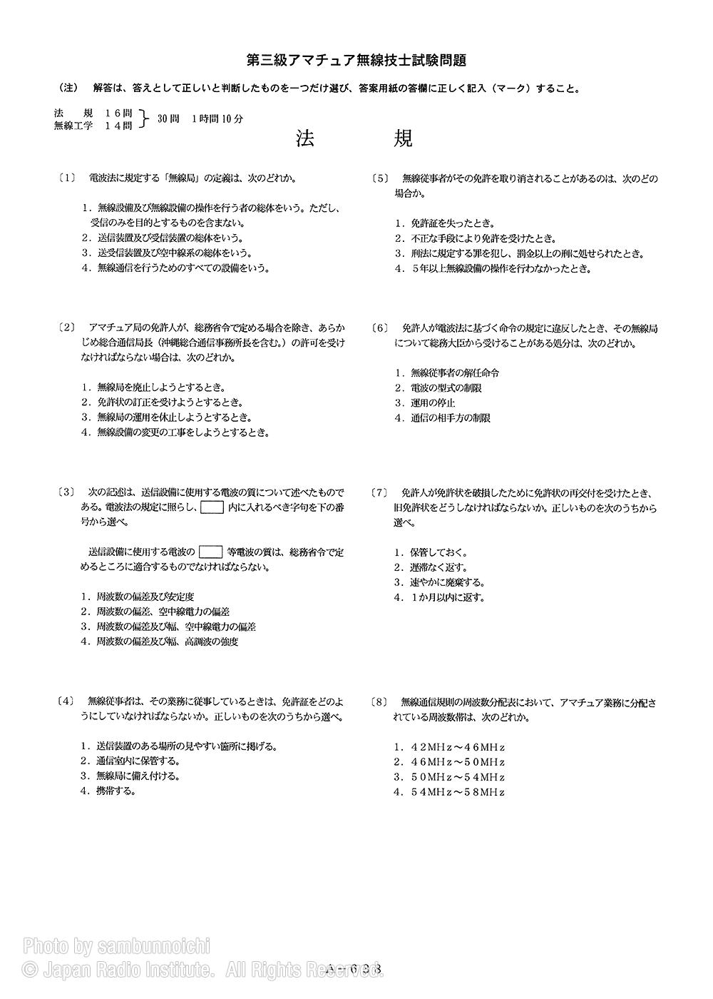 法規1|試験問題①|第三級アマチュア無線技士
