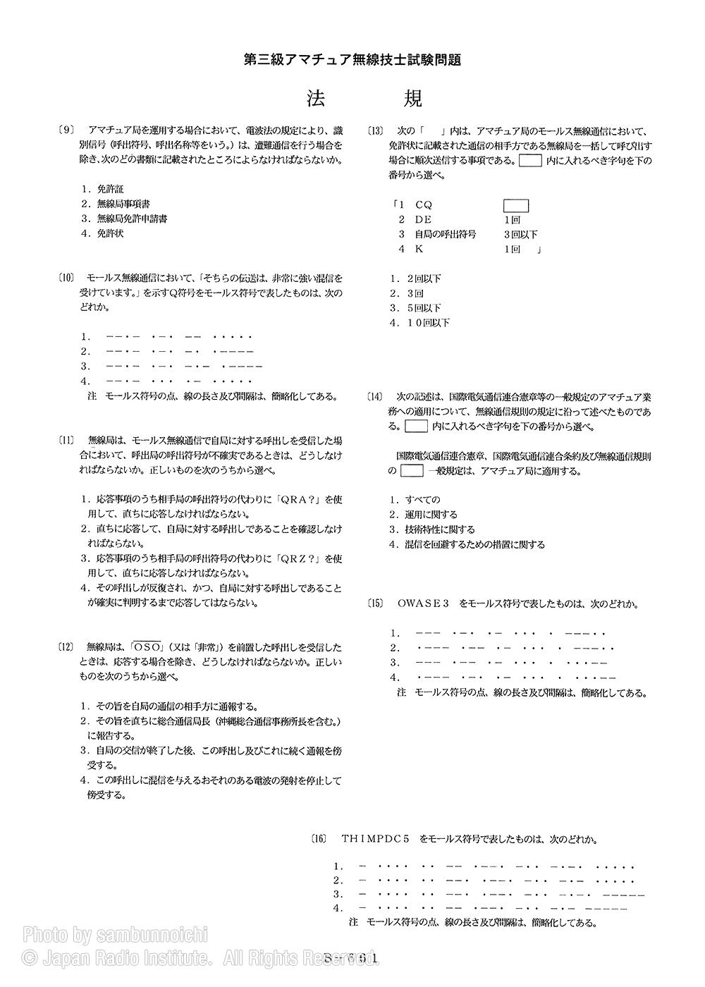 法規2|試験問題②|第三級アマチュア無線技士