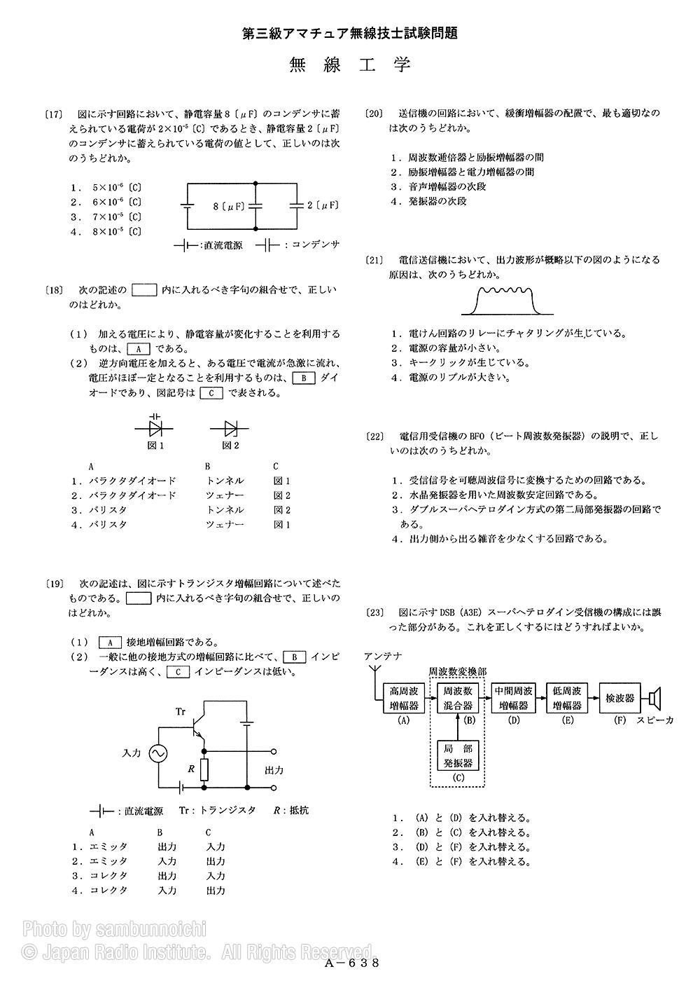 無線工学1|試験問題③|第三級アマチュア無線技士
