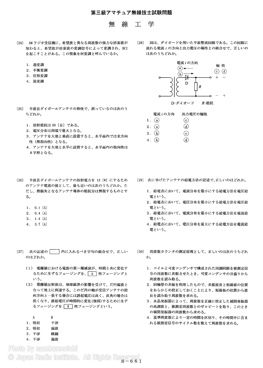 無線工学2|試験問題④|第三級アマチュア無線技士