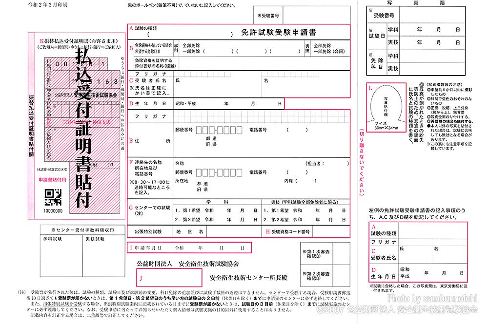 表 受験申請書 労働安全衛生法による免許証